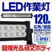 ワークライト LED 120W 投光器 作業灯 防水