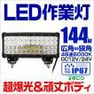 LEDワークライト 144W 投光器 作業灯 防水