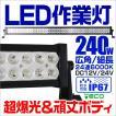 LEDワークライト 240W 投光器 作業灯 防水