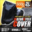 バイクカバー 防水 大型 厚手 ボディカバー ヤマハ スズキ ホンダ カワサキ 他対応 2Lサイズ 収納袋付