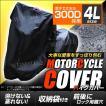 バイクカバー 防水 大型 厚手 ボディカバー ヤマハ スズキ ホンダ カワサキ 他対応 4Lサイズ 収納袋付