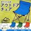 アウトドアチェア レジャーチェア 折りたたみ イス キャンプ用品 アウトドア用 折り畳み 椅子 いす チェアー ローチェア