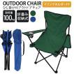 アウトドアチェア レジャーチェア 折りたたみ イス ドリンクホルダー付 キャンプ用品 アウトドア用 折り畳み 椅子 いす チェアー ローチェア
