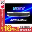 トヨタ ヴォクシー AZR60 AZR65 後期 フロントグリル メッキグリル グリル VOXY (予約販売1月下旬入荷予定)