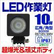 LEDワークライト 10W 投光器 作業灯 集魚灯 重機 トラック 漁船 デッキライト 看板灯  12V 24V対応  防水IP67