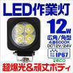 LEDワークライト 12W 投光器 作業灯 集魚灯 重機 トラック 漁船 デッキライト 看板灯  12V 24V対応  防水IP67