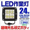 LEDワークライト 24W 投光器 作業灯 集魚灯 重機 トラック 漁船 デッキライト 看板灯  12V 24V対応  防水IP67