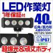 LEDワークライト 40W 投光器 作業灯 集魚灯 重機 トラック 漁船 デッキライト 看板灯  12V 24V対応  防水IP67