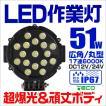LEDワークライト 51W 投光器 作業灯 集魚灯 重機 トラック 漁船 デッキライト 看板灯  12V 24V対応  防水IP67