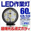 LEDワークライト 60W 投光器 作業灯 集魚灯 重機 トラック 漁船 デッキライト 看板灯  12V 24V対応  防水IP67