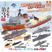 3Dファイルシリーズ 護衛艦編 第3 全6種 フルコンプ ...