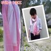 タオルマフラー UVカット加工 ロングサイズ 日本製