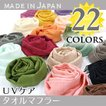 タオルマフラー UVケア No.20〜22 紫外線対策 日本製