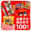 お菓子 駄菓子の詰め合わせ(詰合せ・袋詰め)おたのしみ袋 100円
