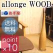 アロンジェウッド調 超音波式加湿器 allonge-wood-ALG-KW1602WD 加湿器