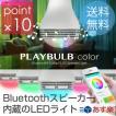 プレイバルブカラー/PLAYBULB COLOR Bluetoothスピーカー内蔵のLEDライト、調光、調色、音楽再生、タイマーなどを専用アプリからコントロール