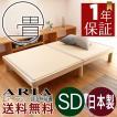 畳ベッド セミダブル 日本製 ヘッドレスベッド 丸脚 木製ベッド アリア 爽やか畳 選べる畳