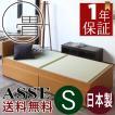 畳ベッド シングル 日本製 高さ調整 マットレス対応 宮付き アッセ【収納付き】