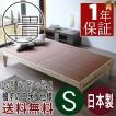 檜ベッド シングル 畳ベッド 日本製 国産ひのき ヘッドレス 檜すのこ床板 選べる畳 スタンダード畳床