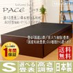 畳ベッド シングル 日本製 ヘッドレス マットレス 高さ調整 パーチェ【収納付き】 選べる畳3タイプ