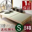 檜ベッド シングル 畳ベッド 日本製 国産ひのき 木製ベッド ヘッドレス 選べる畳 スタンダード畳床