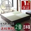 畳 小上がり 畳ユニット 畳ベッド 日本製 畳エスパス 2畳タイプ【半畳4枚】 い草畳 縁なし