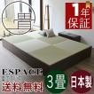 畳 小上がり 畳ユニット 畳ベッド 日本製 畳エスパス 3畳タイプ【半畳6枚】 い草畳 縁なし
