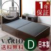 畳ベッド ダブル 日本製 収納付きベッド 棚付きベッド 木製ベッド バリオ 選べる畳 スタンダード畳床