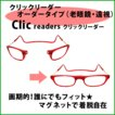 シニアグラス(老眼鏡)あなたに合わせてお作りします【クリックリーダーレギュラーサイズオーダータイプ(老眼・遠視)】選べるカラー全12色