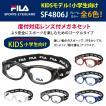 薄型非球面レンズ付【FILA(フィラ)SF4806J フレーム...