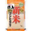 30年産 新米 徳島産 コシヒカリ 5kg...