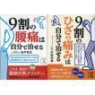 9割の腰痛は自分で治せる 坂戸孝志 9割のひざの痛みは自分で治せる 戸田佳孝の2冊セット