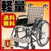 72%オフ!<em>カワムラ</em>軽量折り畳み<em>車椅子</em>
