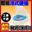 和式トイレを洋式に 洋式便器(簡易設置)介護用品 洋...
