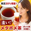 濃いメタボメ茶 ポット用30個入 黒豆茶 プーアール茶 ウーロン茶 杜仲茶