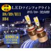 LED 2色切替 フォグライト HB4 H8/H9/H11 LEDバルブ ツインカラー フォグ ホワイト/6500K イエロー/3000K 車検対応