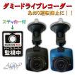 ダミー ドライブレコーダー ステッカー付 送料無料 あおり運転 抑止 リアカメラ セキュリティ 黒 青 ドラレコ フェイク KD1000 KD1001