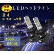 LEDヘッドライト 車検対応 H4 Hi/Lo 切替 12V車 長寿命 4000lm/set 6500K LEDバルブ 送料無料