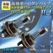 高効率 ハロゲンバルブ KL-1202 H4 130m 3800K 車検対応 2個入 ヘッドランプ 車用 12V H/75W L/68W 照射距離アップ
