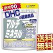 DHC マルチミネラル 徳用90日分 270粒 送料無料