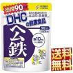 DHC ヘム鉄 徳用90日分 180粒入 送料無料