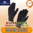 【全国送料無料】 SEALSKINZ Women's Dragon Eye Glove 122161738 防水グローブ ドラゴンアイ | シールスキンズ 手袋