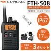 トランシーバー FTH-508 スタンダード インカム 無線機