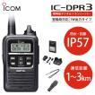 デジタル簡易無線 IC-DPR3 アイコム iCOM ICOM 防水 1W インカム 無線機 デジタル無線機
