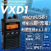 防災に 登録局デジタル簡易無線機 VXD1 スタンダード 1W機 インカム 無線機 デジタル無線機