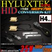 HIDキット H4 35W HYLUX社 A2088薄型バラスト 3年保証 12V車専用