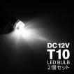 T10 CREE 5W LED 拡散リフレクター ホワイト ウェッジバルブ  AZ047
