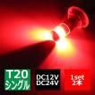 T20 シングル球 COB LED レッド 超拡散ディフュージョン バルブ 12V/24V  BZ052