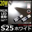 S25 シングル球 BA15s フィリップス LED ホワイト 超拡散ディフュージョン バルブ 12V/24V  CZ064