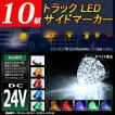 LEDサイドマーカー トラック 24V 汎用 クリスタル4面カット バスマーカー 選べる10種類10個